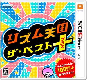 3DS リズム天国 ザ・ベスト+[任天堂]【送料無料】《発売済・在庫品》