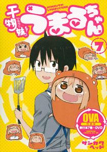 干物妹!うまるちゃん 第7巻 OVA同梱版(書籍)[集英社]《在庫切れ》