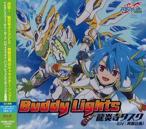 CD 龍炎寺タスク(CV:斉藤壮馬) / 「Buddy Lights」 (アニメ『フューチャーカード バディファイト』より)