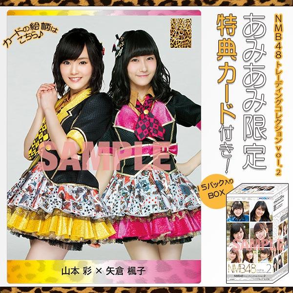 【あみあみ限定特典】NMB48 トレーディングコレクション Vol.2 15パック入りBOX(特典カード 付)[エンスカイ]《在庫切れ》