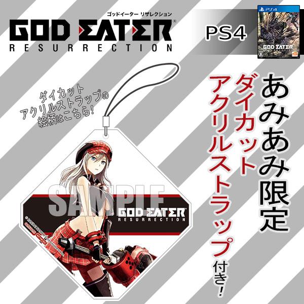 【あみあみ限定特典】PS4 GOD EATER RESURRECTION(ダイカットアクリルストラップ 付)[バンダイナムコ]【送料無料】《在庫切れ》