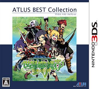 3DS 世界樹の迷宮IV 伝承の巨神 アトラス ベスト コレクション[アトラス]《在庫切れ》