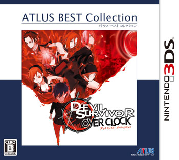 3DS デビルサバイバー オーバークロック アトラス ベスト コレクション[アトラス]【送料無料】《取り寄せ※暫定》