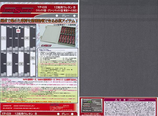 YP-039 12両用ウレタンB(1枚入り) グレー(再販)[CASCO]《在庫切れ》