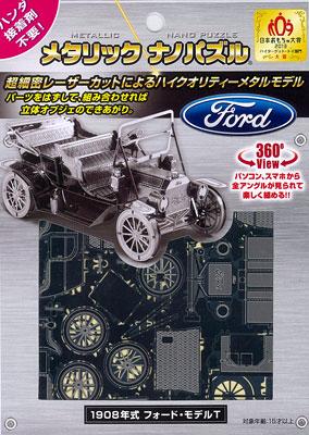 フォード・モデルTの画像 p1_16
