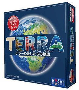 ボードゲーム テラ~わたしたちの地球 日本語版[ホビージャパン]《取り寄せ※暫定》