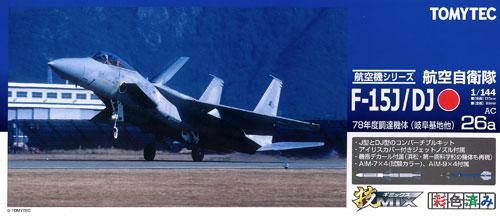 技MIX 航空機シリーズ AC26a 1/144 航空自衛隊 F-15J/DJ 78年度調達機体(岐阜他)(再販)[トミーテック]《取り寄せ※暫定》