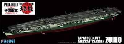 1/700 帝国海軍シリーズ No.34 日本海軍航空母艦瑞鳳フルハルモデル プラモデル[フジミ模型]《取り寄せ※暫定》