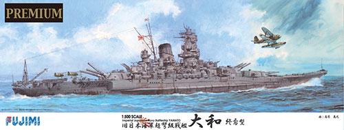 1/500 艦船モデルシリーズSPOT 日本海軍戦艦大和終焉型プレミアム プラモデル[フジミ模型]【送料無料】《取り寄せ※暫定》