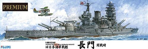 1/500 艦船モデルシリーズSPOT 日本海軍戦艦長門プレミアム プラモデル[フジミ模型]《取り寄せ※暫定》
