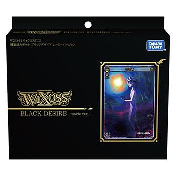 WXD-14 ウィクロスTCG 映画公開記念デッキ BLACK DESIRE -movie ver.- パック[タカラトミー]《在庫切れ》