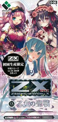 【特典】Z/X -Zillions of enemy X- EXパック第6弾 乙女の聖戦 10パック入りBOX[ブロッコリー]【送料無料】《在庫切れ》