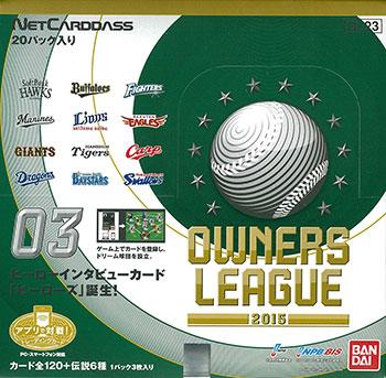プロ野球オーナーズリーグ 2015 03【OL23】 20パック入りBOX[バンダイ]《取り寄せ※暫定》