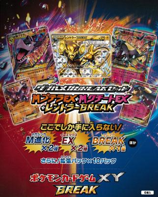 ポケモンカードゲームXY BREAK ダブルメガBREAK セット MプテラEX+M クチートEX+レントラーBREAK 6パック入りBOX[ポケモン]《取り寄せ※暫定》