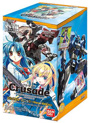 クルセイド フルメタル・パニック! Novel Edition (FN-01) 15個入りBOX(BOX購入特典:銀蒸着仕様カード 付)[バンダイ]《在庫切れ》