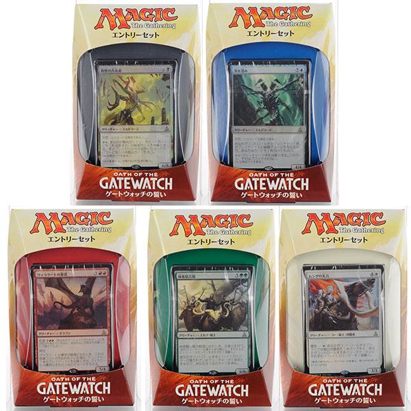 マジック:ザ・ギャザリング ゲートウォッチの誓い エントリーセット(日本語のみ) 5種セット[Wizards of the Coast]《在庫切れ》