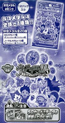 妖怪ウォッチ 妖怪メダルU stage1 -更新!うたメダルヒットパレード!- 12個入りBOX[バンダイ]《在庫切れ》