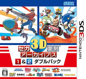 3DS セガ3D復刻アーカイブス1&2 ダブルパック[セガゲームス]【送料無料】《在庫切れ》