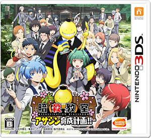 【特典】3DS 暗殺教室 アサシン育成計画!![バンダイナムコ]【送料無料】《在庫切れ》
