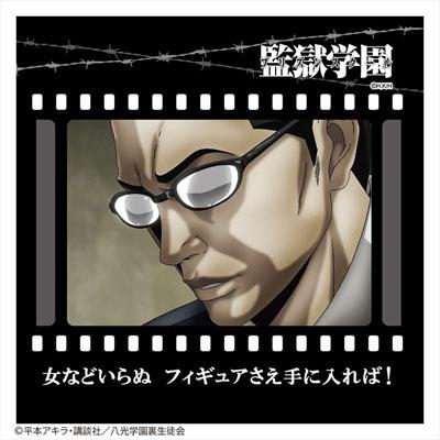 TVアニメ『監獄学園 プリズンスクール』 ハンドタオル 05 ガクト[アトリエ・マギ]《在庫切れ》