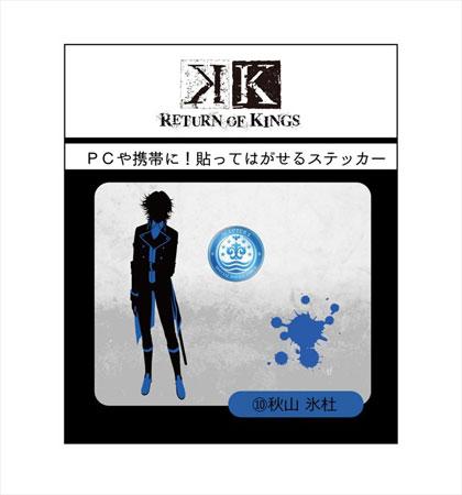 コウブツヤ K RETURN OF KINGS デコレーションステッカー 10.秋山氷杜[まさめや]《在庫切れ》
