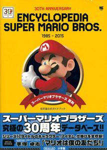 任天堂公式ガイドブック ENCYCLOPEDIA SUPER MARIO BROS. 1985-2015 スーパーマリオブラザーズ百科(書籍)[小学館]《取り寄せ※暫定》