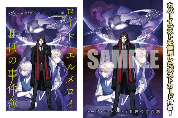 型月】書籍「Fate/EXTRA MOON LO...