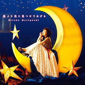 CD TVアニメ『ワンパンマン』ED主題歌 「星より先に見つけてあげる」 / 森口博子[ランティス]《在庫切れ》