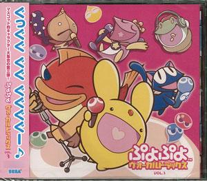 CD ぷよぷよ ヴォーカルトラックス Vol.3[セガゲームス]《取り寄せ※暫定》