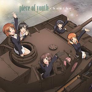 CD 『ガールズ&パンツァー 劇場版』 主題歌 「piece of youth」 / ChouCho