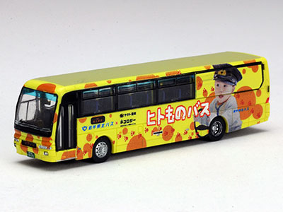 ザ・バスコレクション ヒトものバス[トミーテック]《発売済・在庫品》