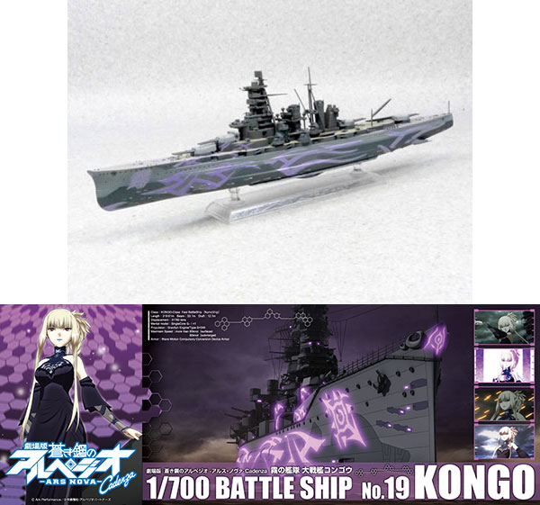 蒼き鋼のアルペジオ -アルス・ノヴァ- No.19 霧の艦隊大戦艦 コンゴウ フルハルタイプ プラモデル[アオシマ]《取り寄せ※暫定》