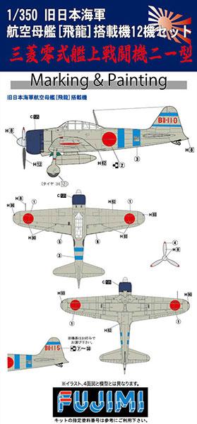 1/350 グレードアップパーツシリーズ No.42 旧日本海軍航空母艦 飛龍 艦載機12機セット 三菱零式艦上戦闘機 二一型 プラモデル[フジミ模型]《取り寄せ※暫定》