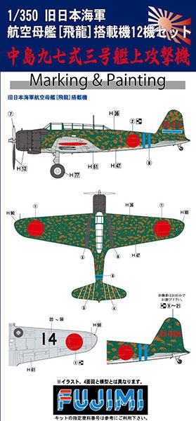 1/350 グレードアップパーツシリーズ No.43 旧日本海軍航空母艦 飛龍 艦載機12機セット 中島九七式三号艦上攻撃機 プラモデル[フジミ模型]《取り寄せ※暫定》