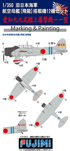 1/350 グレードアップパーツシリーズ No.44 旧日本海軍航空母艦 飛龍 艦載機12機セット 九九式艦上爆撃機 一一型 プラモデル[フジミ模型]《取り寄せ※暫定》