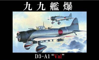 1/48 日本の戦闘機シリーズ No.2 九九式艦上爆撃機 一一型 プラモデル[フジミ模型]《在庫切れ》