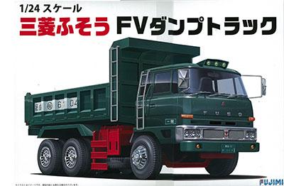 1/24 トラックシリーズ No.4 三菱ふそう FV ダンプトラック プラモデル(再販)[フジミ模型]《在庫切れ》
