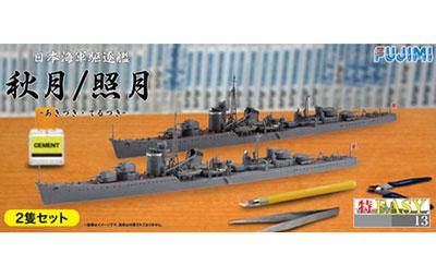 1/700 特EASYシリーズ No.13 日本海軍駆逐艦 秋月・照月 2隻セット プラモデル[フジミ模型]《取り寄せ※暫定》