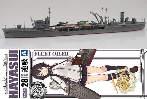 1/700 艦隊これくしょん プラモデル 28 艦娘 給油艦 速吸[アオシマ]《発売済・在庫品》