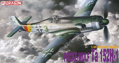 1/48 WW.II ドイツ空軍 フォッケウルフ Ta 152H-1 プラモデル(再販)[ドラゴンモデル]《在庫切れ》