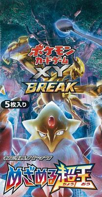 ポケモンカードゲームXY BREAK 拡張パック 目覚める超王 20パック入りBOX[ポケモン]《在庫切れ》