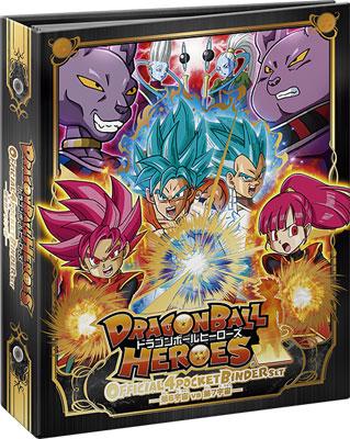 ドラゴンボールヒーローズ オフィシャル4ポケットバインダーセット ~第6宇宙vs第7宇宙~[バンダイ]《在庫切れ》