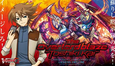 """カードファイト!! ヴァンガードG レジェンドデッキ第2弾 The Overlord blaze """"Toshiki Kai""""[ブシロード]《発売済・在庫品》"""