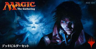 マジック:ザ・ギャザリング イニストラードを覆う影 デッキビルダーセット(日本語のみ)[Wizards of the Coast]《在庫切れ》