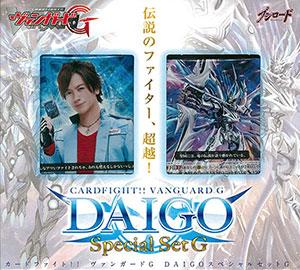 カードファイト!! ヴァンガードG DAIGOスペシャルセットG パック[ブシロード]《発売済・在庫品》