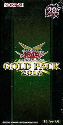 遊戯王アーク・ファイブ オフィシャルカードゲーム GOLD PACK 2016 10パック入りBOX[コナミ]《在庫切れ》