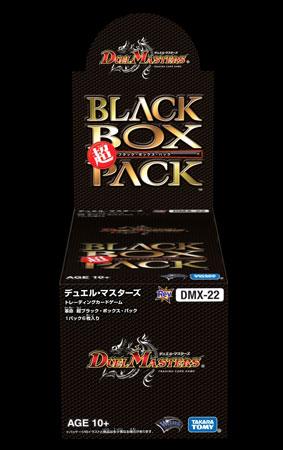 デュエル・マスターズTCG 革命 超ブラック・ボックス・パック 24パック入りBOX[タカラトミー]《在庫切れ》
