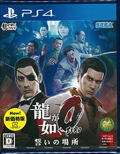PS4 龍が如く0 誓いの場所 新価格版[セガゲームス]《発売済・在庫品》