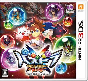 3DS パズドラクロス 龍の章