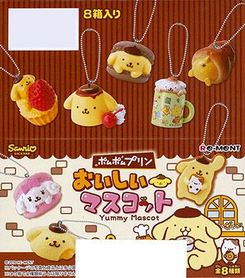 サンリオ ポムポムプリン おいしいマスコット 8個入りBOX(食玩)[リーメント]《在庫切れ》